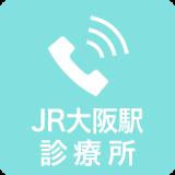 JR大阪駅診療所 06-6348-8876