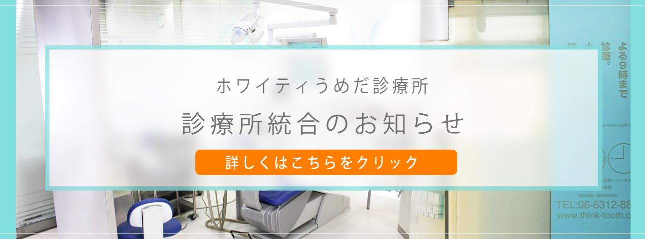 年中無休のフルタイム診察 デンタルクリニックTHINK TOOTH(シンクトゥース)