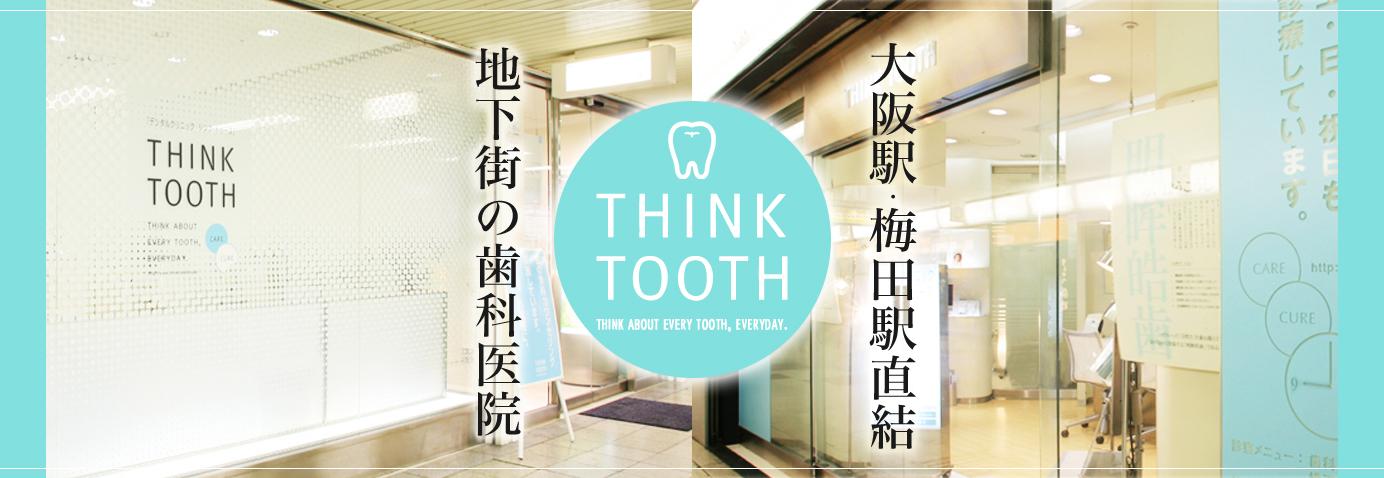 大阪駅、梅田駅直結 地下鉄街の歯科医院 THINK TOOTH(シンクトゥース)