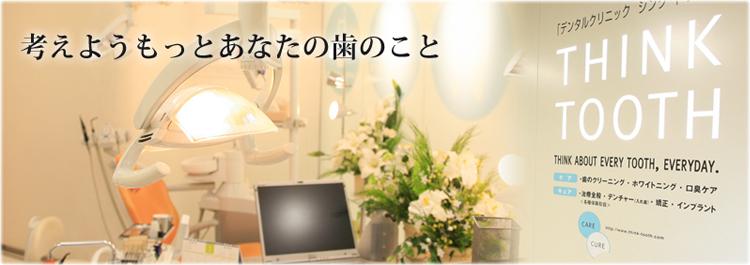 考えよう、もっとあなたの歯のこと - 大阪 梅田の歯科医院 THINK TOOTH(シンクトゥース)