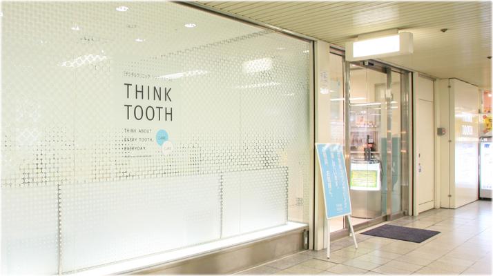 THINK TOOTH(シンクトゥース)JR大阪駅診療所